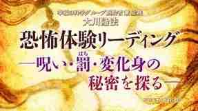 リーディング「恐怖体験リーディング—呪い・罰・変化身の秘密を探る—」を公開!(8/1~)