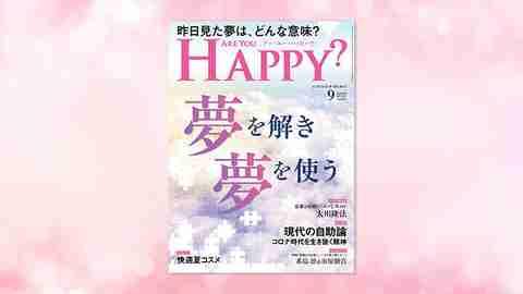 「夢を解き 夢を使う」(「Are You Happy?」2020年9月号)7/31(金) 発刊【幸福の科学書籍情報】