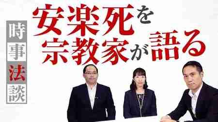 安楽死を宗教家が語る【時事法談 第8回】