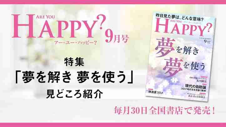 2020年9月号「Are You Happy?」夢を解き 夢を使う