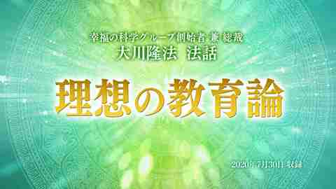 法話「理想の教育論」を公開!(8/2~)