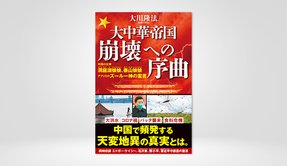 『大中華帝国崩壊への序曲』OGP.jpg