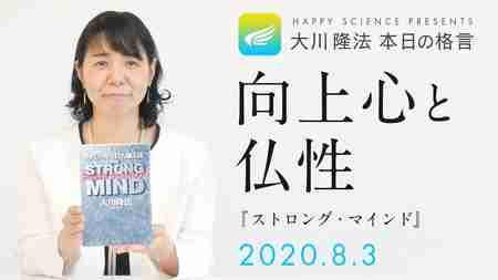 向上心と仏性(『ストロング・マインド』)/大川隆法 本日の格言 2020年8月3日