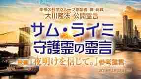霊言「サム・ライミ守護霊の霊言—映画『夜明けを信じて。』参考霊言—」(音声のみ)を公開!(8/5~)