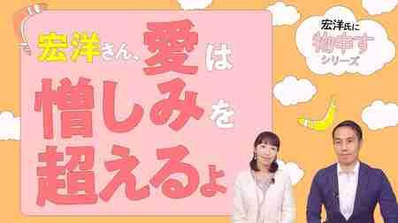 宏洋さん、愛は憎しみを超えるよ【宏洋氏に物申すシリーズ74】