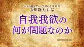 法話「自我我欲の何が問題なのか」を公開!(8/8~)