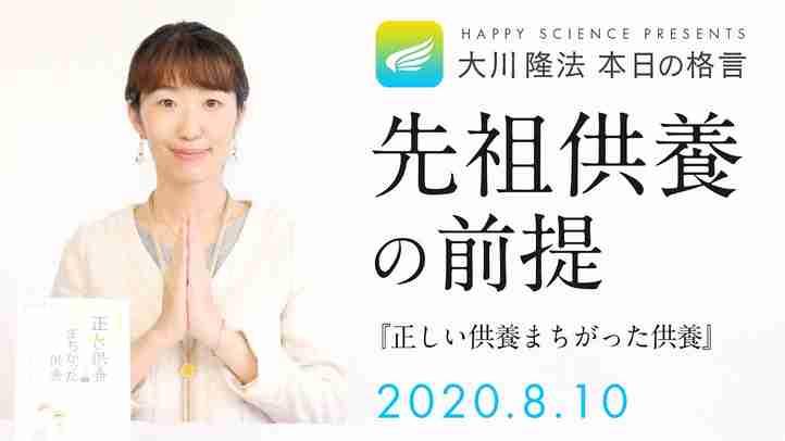 先祖供養の前提(『正しい供養まちがった供養』)/大川隆法 本日の格言 2020年8月10日