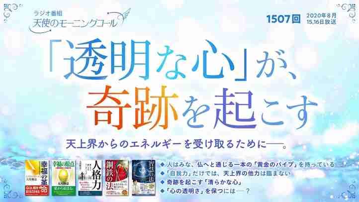 「透明な心」が、奇跡を起こす 天使のモーニングコール 第1507回(2020/8/15,16)