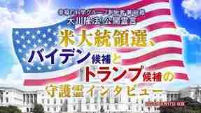 霊言「米大統領選、バイデン候補とトランプ候補の守護霊インタビュー」を公開!(8/18~)