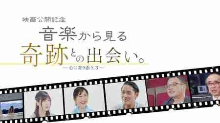 音楽から見るドキュメンタリー映画「奇跡との出会い。」【8月28日(金)公開】