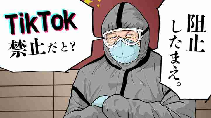 """【漫画動画】TikTok利用禁止で、中国の""""世界スパイ計画""""が崩れる!?【独裁委員会08│未来編集】"""