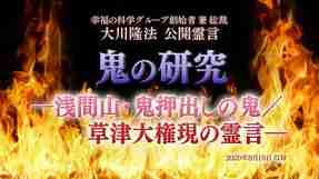 霊言「鬼の研究—浅間山・鬼押出しの鬼/草津大権現の霊言—」(音声のみ)を公開!(8/21~)