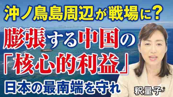 沖ノ鳥島周辺が戦場に?膨張する中国の「核心的利益」、日本の最南端を守れ。国連海洋法条約、スプラトリー諸島、プロジェクト2049研究所、A2AD。(釈量子)【言論チャンネル】