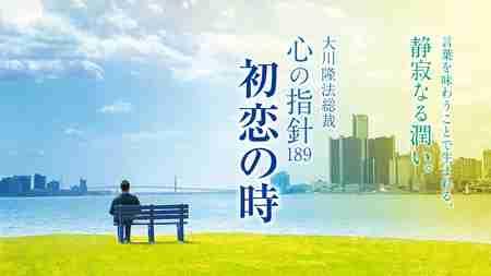 初恋の時―大川隆法総裁 心の指針189―