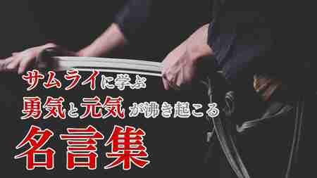 【武士道精神】サムライに学ぶ「あなたの勇気を奮い立たせる名言集!」【ザ・ファクト】