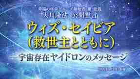 霊言「ウィズ・セイビア(救世主とともに)—宇宙存在ヤイドロンのメッセージ」を公開!(8/25~)