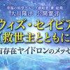 「ウィズ・セイビア(救世主とともに)―宇宙存在ヤイドロンのメッセージ」②.jpg