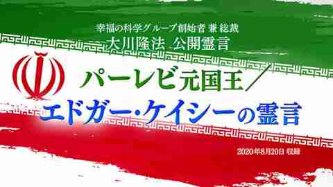 霊言「パーレビ元国王/エドガー・ケイシーの霊言」(音声のみ)を公開!(8/26~)