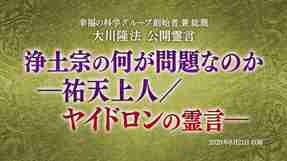 霊言「浄土宗の何が問題なのか—祐天上人/ヤイドロンの霊言—」(音声のみ)を公開!(8/26~)