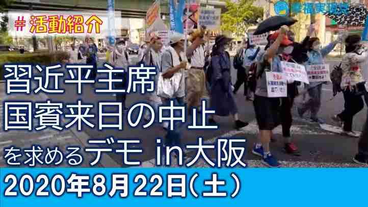 【活動紹介】8/22「習近平 国賓来日の中止を求めるデモin大阪」を開催