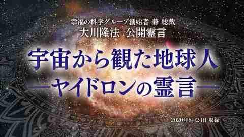 霊言「宇宙から観た地球人—ヤイドロンの霊言—」(音声のみ)を公開!(8/28~)