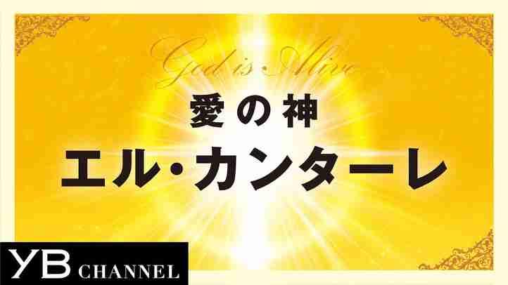 【地球の神様の秘密】愛の神 エル・カンターレ【幸福の科学】