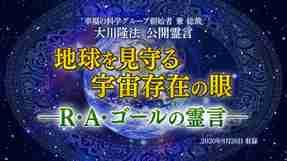 霊言「地球を見守る宇宙存在の眼—R・A・ゴールの霊言—」(音声のみ)を公開!(8/30~)