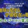 「地球を見守る宇宙存在の眼-―R・A・ゴールの霊言―」②.jpg