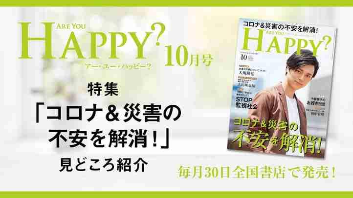 2020年10月号「Are You Happy?」コロナ&災害の不安を解消!