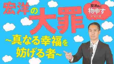宏洋の大罪~真なる幸福を妨げる者~【宏洋氏に物申すシリーズ81】