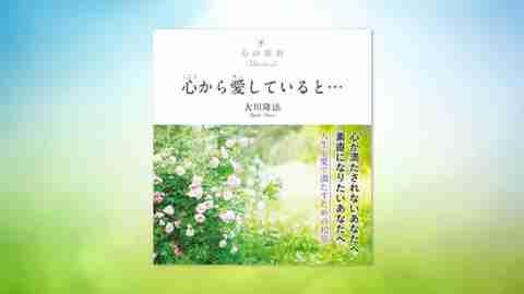 『心の指針Selection 5 心から愛していると・・・』(大川隆法 著)9/1(火) 発刊【幸福の科学書籍情報】