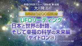 リーディング「御説法3200回記念 UFOリーディング―日本と世界の針路、そして幸福の科学の未来編―(ヤイドロン[29])」を公開!(9/6~)