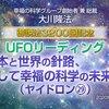 「御説法3200回記念-UFOリーディング―日本と世界の針路、そして幸福の科学の未来編―(ヤイドロン29)」②.jpg