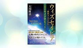 『ウィズ・セイビア 救世主とともに』OGP.jpg