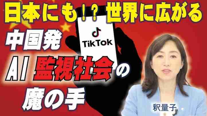 日本にも!?世界に広がる中国発・AI監視社会の魔の手。TikTok、米中ハイテク対立、AI全体主義、顔認証、サイバー攻撃。(釈量子)【言論チャンネル】