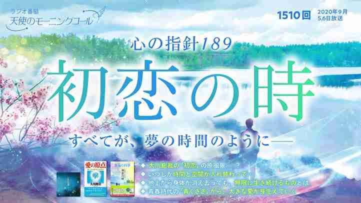 心の指針「初恋の時」 天使のモーニングコール 第1510回(2020/9/5,6)