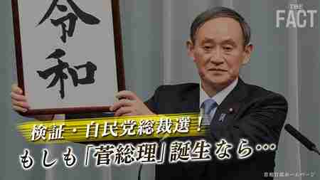 検証「自民党総裁選」!もしも「菅総理」誕生なら・・・【ザ・ファクト】