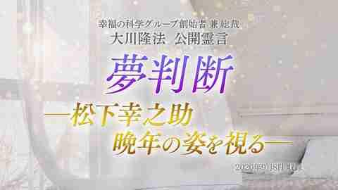 霊言「夢判断―松下幸之助晩年の姿を視る―」を公開!(9/10~)