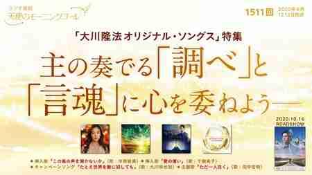 主の奏る「調べ」と「言魂」に心を委ねようー「大川隆法オリジナル・ソングス」特集 天使のモーニングコール 第1511回(2020/9/12,13)