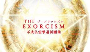 THE EXORCISM -不成仏霊撃退祈願曲-〔CD〕.jpg