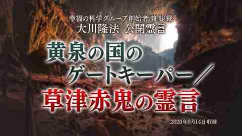 霊言「黄泉の国のゲートキーパー/草津赤鬼の霊言」(音声のみ)を公開!(9/17~)