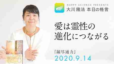 愛は霊性の進化につながる(『漏尽通力』)/大川隆法 本日の格言 2020年09月14日