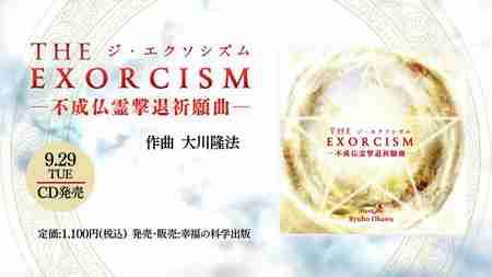 THE EXORCISM -不成仏霊撃退祈願曲- (作曲:大川隆法/編曲:大川咲也加 水澤有一)