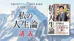 法話研修「『私の人生論』講義」を開催!(9/19~)