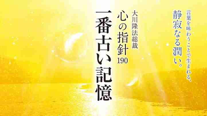 一番古い記憶―大川隆法総裁 心の指針190―