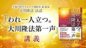 法話「『われ一人立つ。大川隆法第一声』講義」を公開!(9/20~)