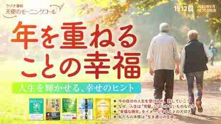 年を重ねることの幸福 天使のモーニングコール 第1512回(2020/9/19,20)