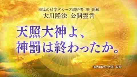 霊言「天照大神よ、神罰は終わったか。」を公開!(9/24~)