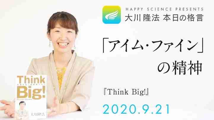 「アイム・ファイン」の精神(『Think Big!』)/大川隆法 本日の格言 2020年9月21日