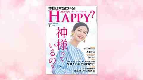 「神様っているの?」(「Are You Happy?」2020年11月号)9/30(水) 発刊【幸福の科学書籍情報】